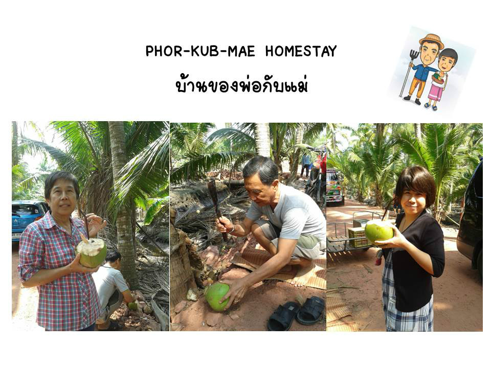 Host family in Ratchaburi, Thailand